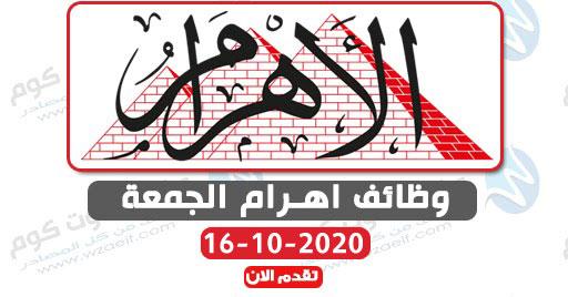 وظائف اهرام الجمعة 16-10-2020 وظائف جريدة الاهرام الاسبوعى 16 اكتوبر2020