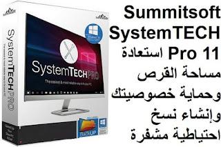 Summitsoft SystemTECH Pro 11 استعادة مساحة القرص وحماية خصوصيتك وإنشاء نسخ احتياطية مشفرة