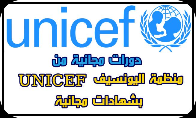 دورات مجانية عبر الإنترنت مقدمة من منظمة اليونسيف UNICEF بشهادات مجانية