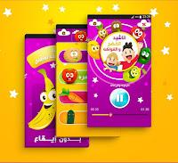 تطبيق اناشيد اطفال بدون انترنت للأندرويد 2019 - صورة لقطة شاشة (3)