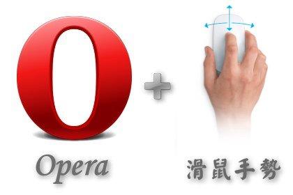 讓新版 Opera 15 能滾輪換頁+滑鼠手勢加強