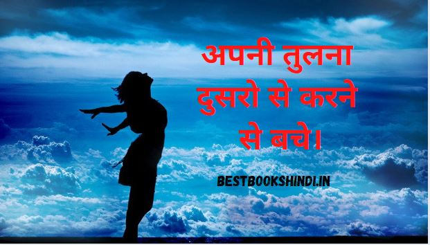 suvichar quotes in hindi on life