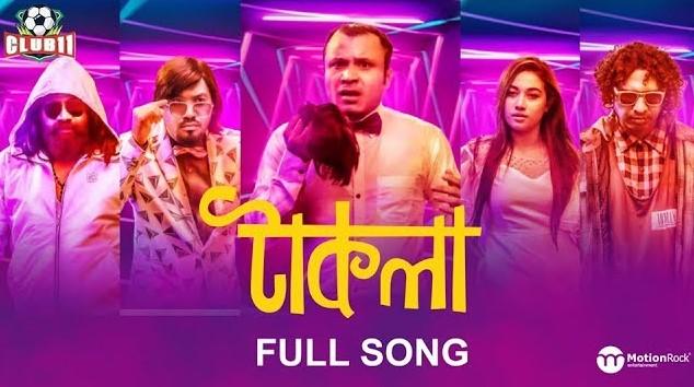 TAKLA RE Song Lyrics (টাকলা রে) OST of Stadium Bangla Gaan
