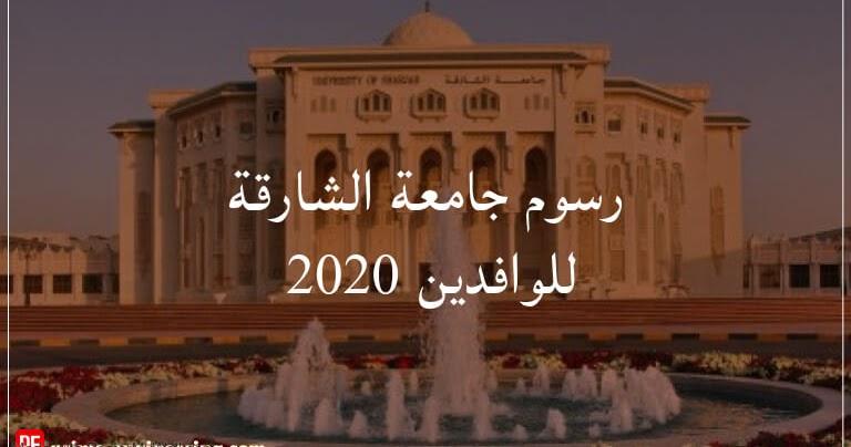 أسعار رسوم الجامعات في الامارات للوافدين 1442