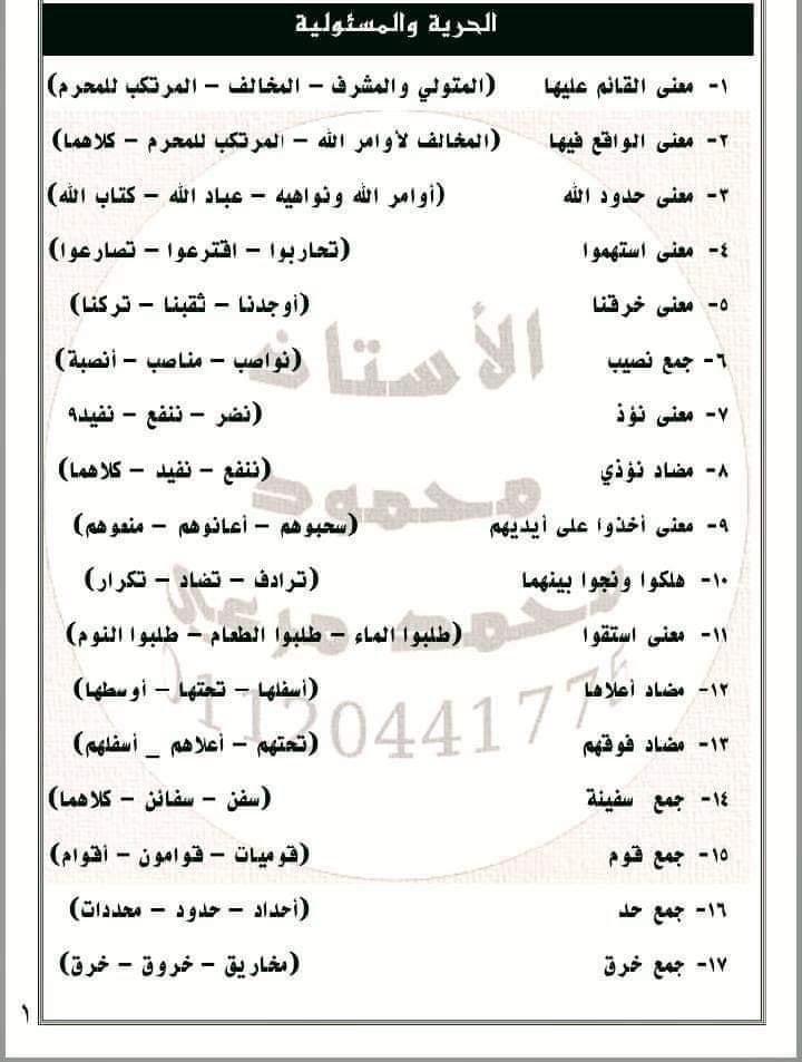 نماذج أسئلة امتحان مارس لغة عربية للصف السادس الابتدائي 10