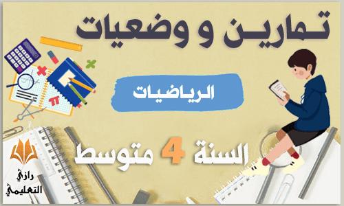 تمارين ووضعيات في الرياضيات للسنة الرابعة متوسط