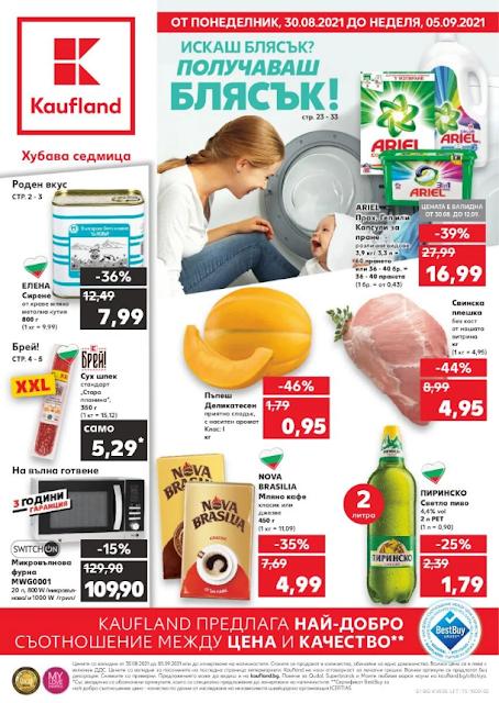 Kaufland брошури, промоции и топ оферти от 30.08 - 05.09 2021 👉  АКЦИЯ БЛЯСЪК