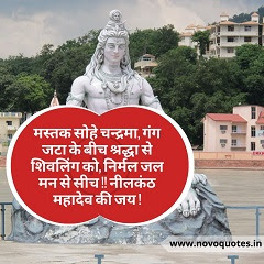 Har Har Mahadev in Hindi Status
