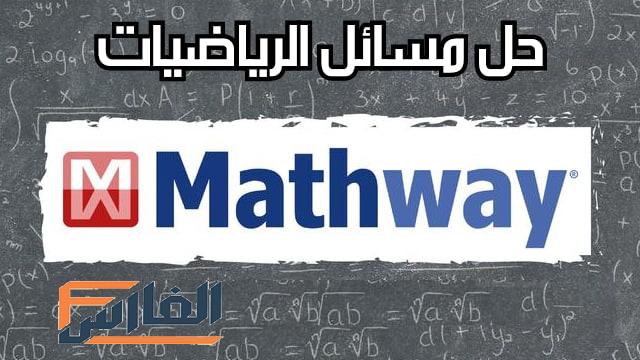Mathway ,تحميل برنامج Mathway ,تنزيل برنامج Mathway ,تحميل تطبيق Mathway ,تنزيل تطبيق Mathway , Mathway للتحميل,Mathway للتنزيل,