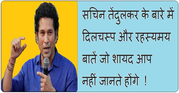 story of sachin tendulkar in hindi