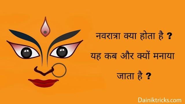 नवरात्रा क्या है ? कब और क्यों मनाया जाता है ?
