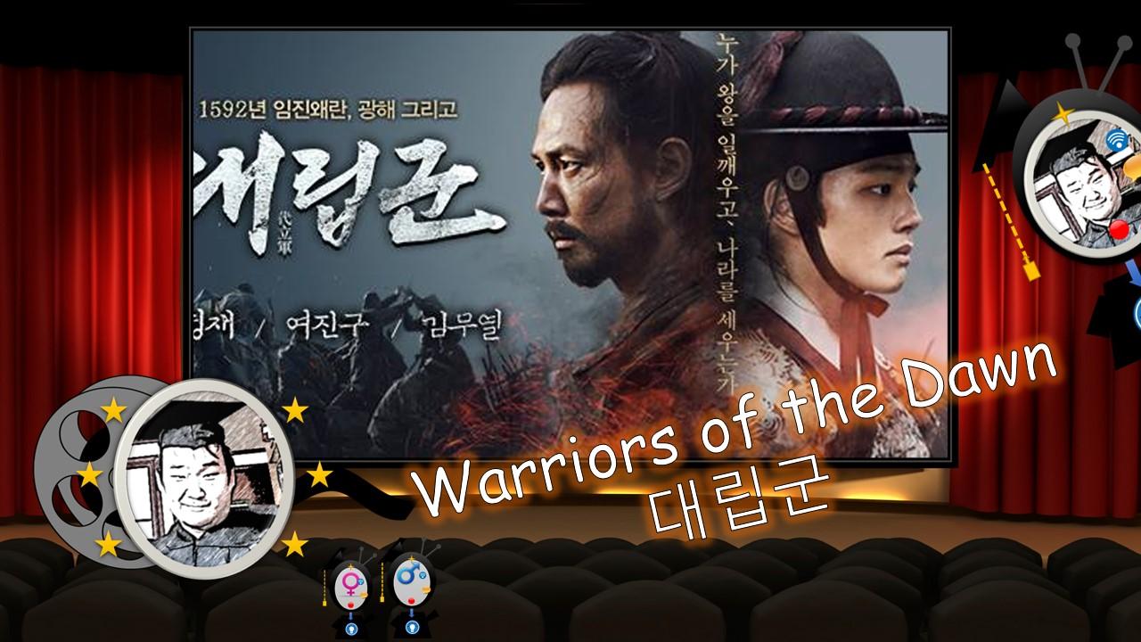 warriors of the dawn 2017 korean movie review korean