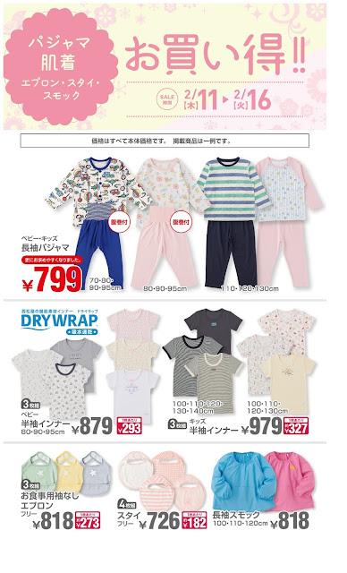 パジャマ 肌着 エプロン・スタイ・スモック お買い得!! 西松屋チェーン/越谷レイクタウン店
