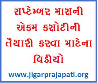 September Unit test Preparation video std 3 subject Gujarati 2020