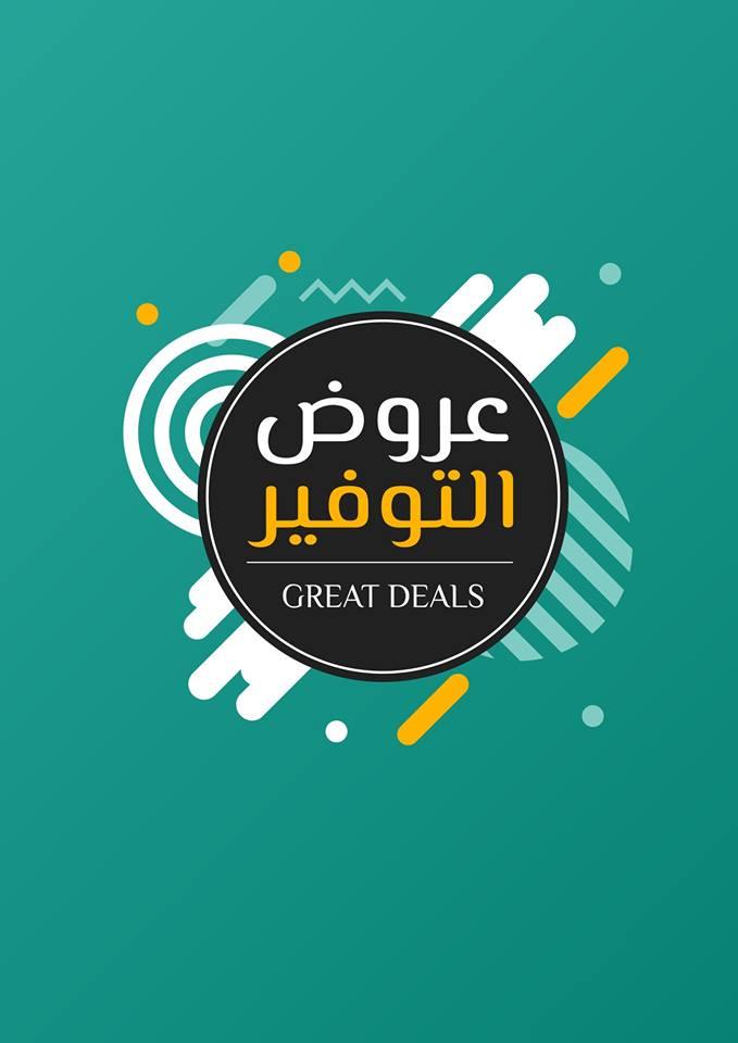 عروض كارفور السعودية الاسبوعية من 12 يونيو حتى 18 يونيو 2019 عروض التوفير