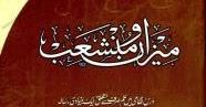 Mizan O Munsha'ib میزان و منشعب ~ Jamia Darul Uloom Imam Abu Hanifah