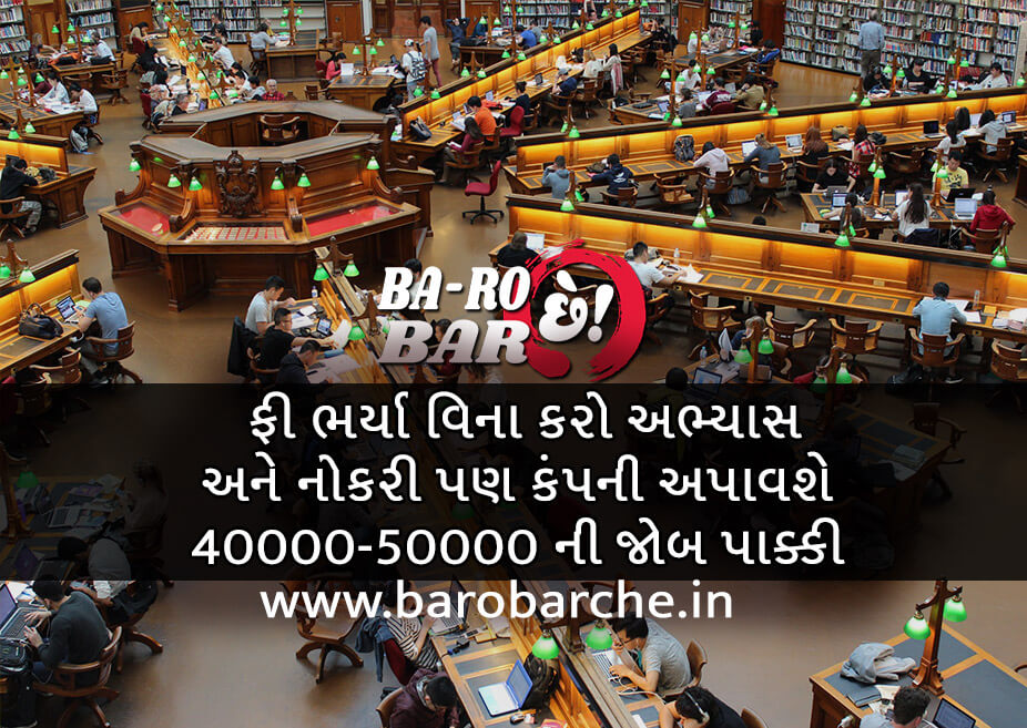 ISA model education in gujarati