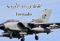 المقاتلة تورنادو الأوروبية ( Tornado)