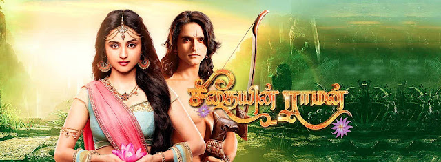 'Seedhayin Raaman' Star Vijay Tv Serial Story Wiki,Cast,Promo,Title Song,Timing