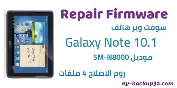سوفت وير هاتف Galaxy Note 10.1 موديل SM-N8000 روم الاصلاح 4 ملفات تحميل مباشر