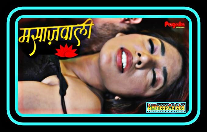 Massage Wali (2021) - Pagala Hindi Short Film