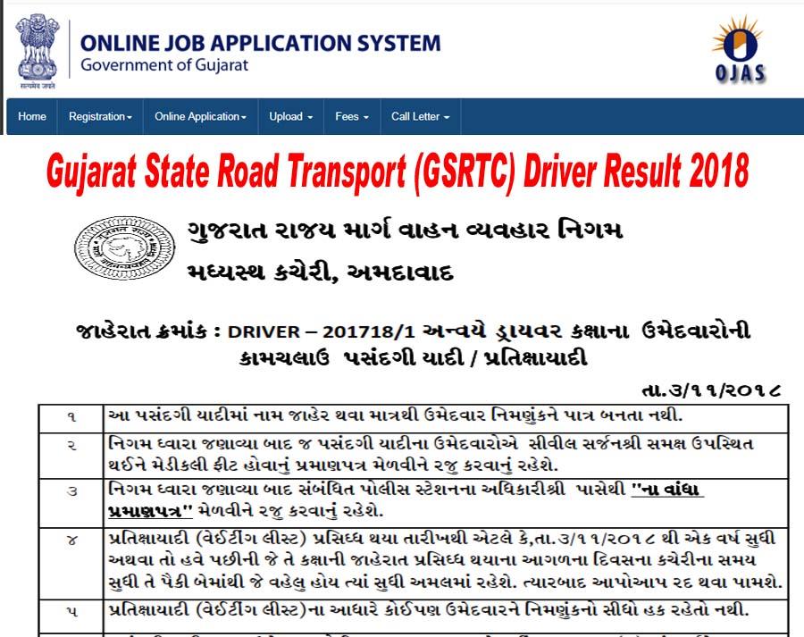 GSRTC Driver Result 2018