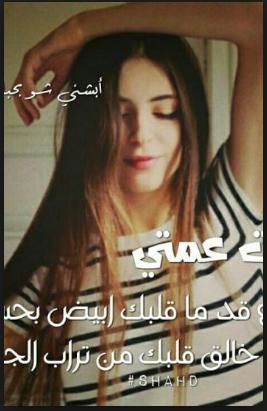تحميل رواية بنات عمي كاملة pdf