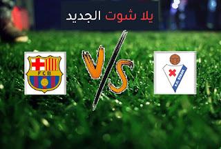نتيجة مباراة برشلونة وايباراليوم الثلاثاء بتاريخ 29-12-2020 الدوري الاسباني