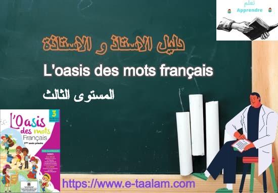 دليل الأستاذ والأستاذة : L'oasis des mots français  للسنة الثالثة من التعليم الابتدائي 2019
