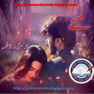 Lamhy novel online reading by Syeda Fatima Complete