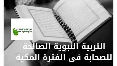 التربية النبوية الصالحة للصحابة فى الفترة المكية فى بداية الاسلام