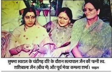 यादें : सुषमा स्वराज के चंडीगढ़ दौरे के दौरान सत्य पाल जैन की पत्नी स्वर्गीय शशिबाला जैन और पूर्व मेयर कमला शर्मा