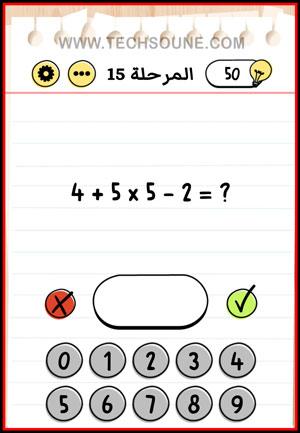 حل Brain Test المستوى 15