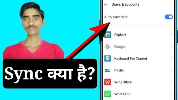 सिंक क्या है   Backup and Sync meaning in hindi