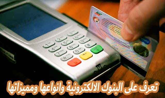 ما هي البنوك الالكترونية, انواع البنوك الالكترونية, مميزات البنوك الالكترونية