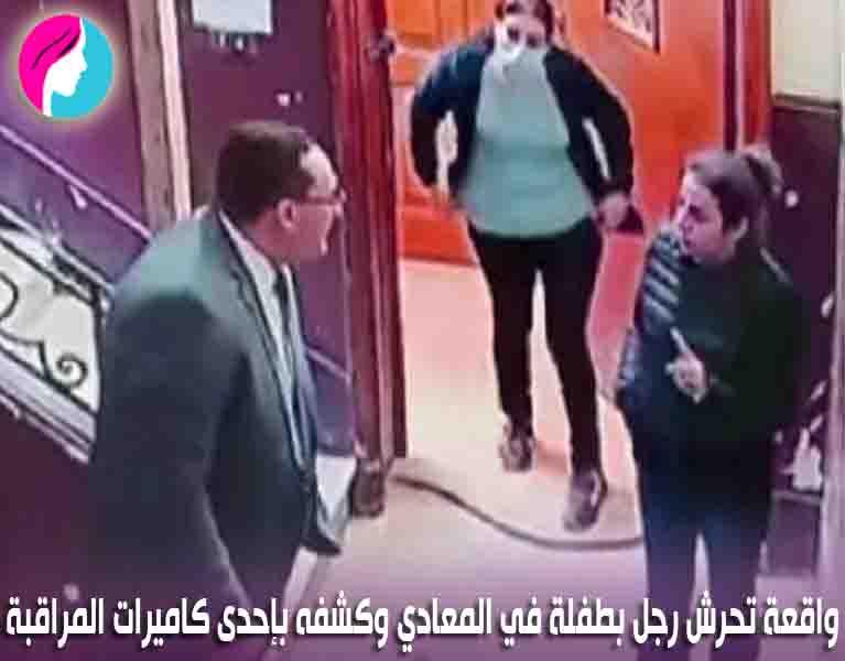 واقعة تحرش رجل بطفلة في المعادي وكشفه بإحدى كاميرات المراقبة