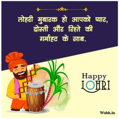 Happy-Lohri-Wishes-Photos-Hindi