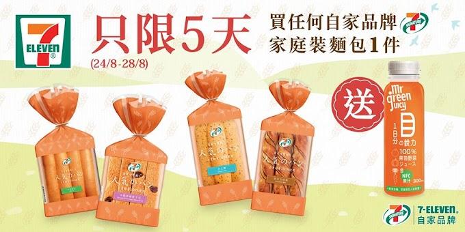7-Eleven: 買麵包送蔬果汁 至8月28日