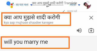 Kya aap mujhse shaadi karogi meaning in english