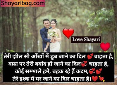 Romantic Shayari Hindi Image