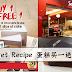 Secret Recipe 蛋糕 Buy 1 Free 1!一定要去买!