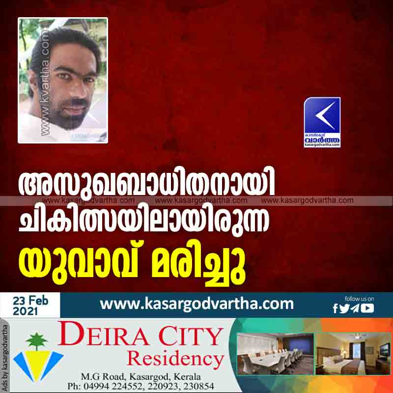 Kasaragod, Kerala, News, Obituary, Young man, who was being treated for illness died.