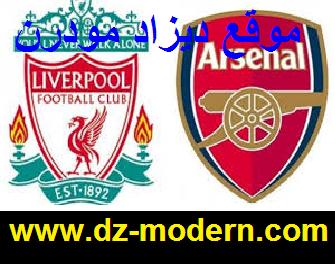 موعد توقيت مشاهدة مباراة ليفربول وارسنال القادمة اليوم 27-08-2017