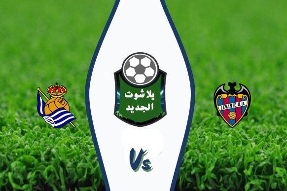 نتيجة مباراة ليفانتي وريال سوسيداد بث مباشر اليوم الأثنين 6 يوليو 2020 الدوري الإسباني