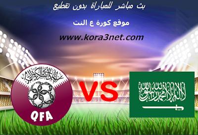 موعد مباراة السعودية وقطر اليوم 12-1-2020 كاس اسيا تحت 23 سنة