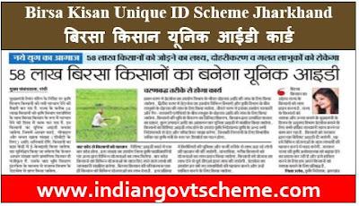 Birsa Kisan Unique ID Scheme Jharkhand