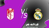 بث مباشر | مشاهدة مباراة ريال مدريد وغرناطة كورة لايف اليوم 13-05-2021 في الدوري الاسباني