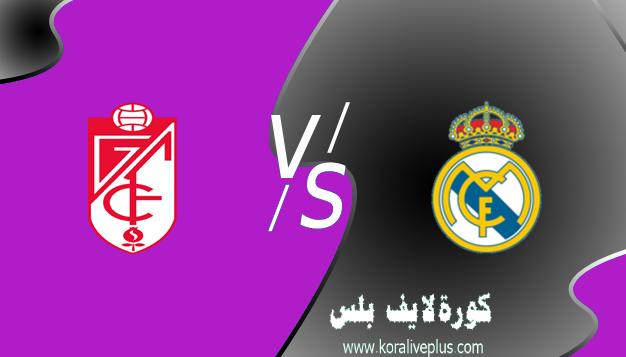 بث مباشر | مشاهدة مباراة ريال مدريد وغرناطة كورة لايف اليوم 13-05-2021 في الدوري الاسباني,كورة لايف,كورة اون لاين,كورة ستار,