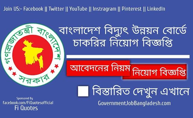 বাংলাদেশ বিদ্যুৎ উন্নয়ন বোর্ডে চাকরির নিয়োগ বিজ্ঞপ্তি BPDB Job Circular 2020