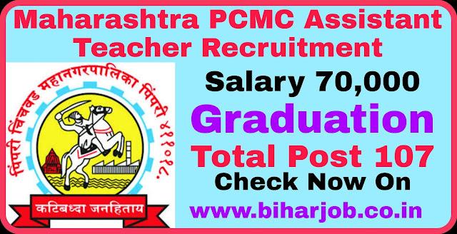 PCMC Assistant Teacher Recruitment